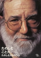 Parco Department Store (Tokyo, Japan) advertisement with close-up portrait of Jerry Garcia