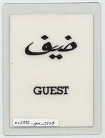 Grateful Dead - Egypt 1978 - [Guest - September 14-16, 1978] [laminate]