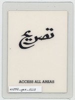 Grateful Dead - Egypt 1978 - [Access All Areas - September 14-16, 1978] [laminate]