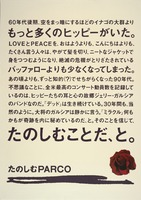 Parco Department Store (Tokyo, Japan) advertisement