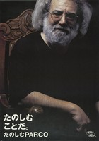 Parco Department Store (Tokyo, Japan) advertisement with portrait of Jerry Garcia